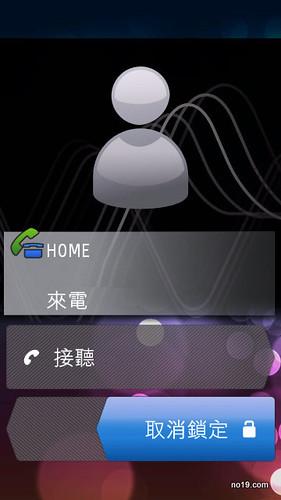 來電滑動接聽與解鎖 - Screenshot0169