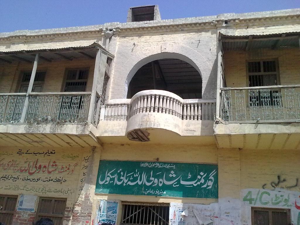 Govt, shah valiullah high school mirpurkhas