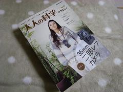 大人の科学 vol.25 二眼レフカメラ