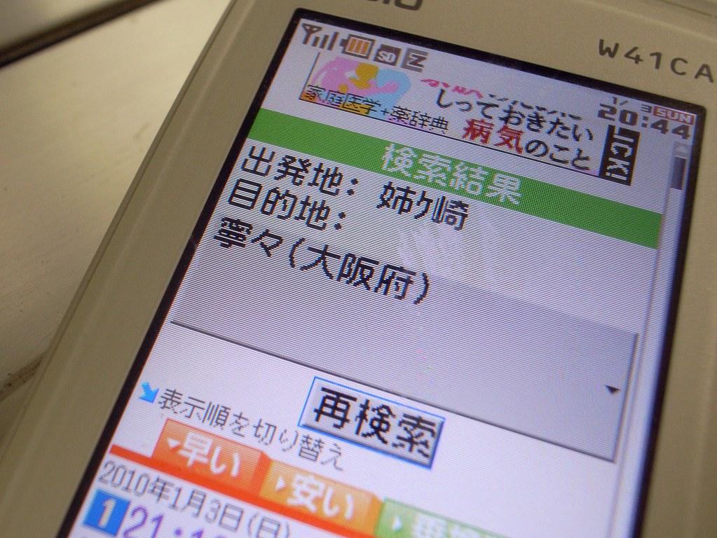 From Anegasaki to Nene