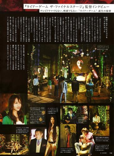 日本映画navi vol.20 p.112