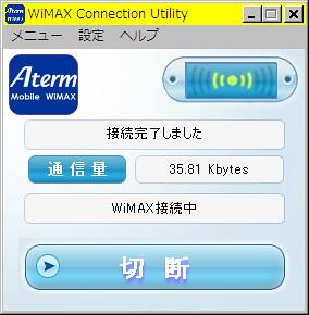 WiMAXユーティリティ