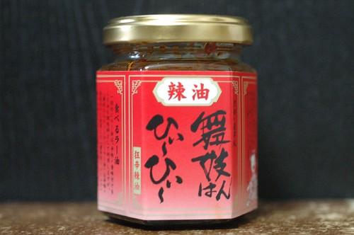 舞妓はんひぃ~ひぃ~食べるラー油