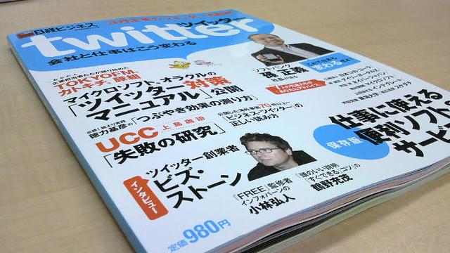 日経ビジネスのツイッタームック本