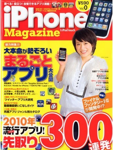 iPhoneマガジン