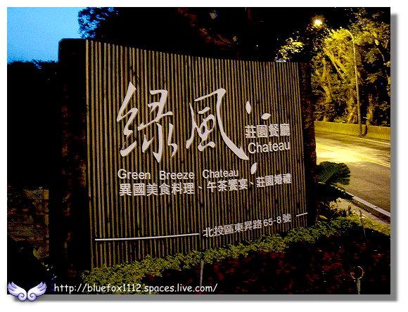 091112綠風莊園餐廳01
