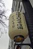 Random Japanland - Matsumoto, Japan (JohannSchmidt) Tags: tower castle japan jo matsumoto nagano naganoprefecture 松本城 matsumotojo matsumotocastle hirajiro
