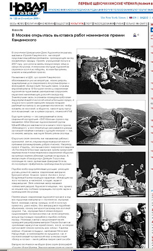 Новая газета № 122 от 2 ноября 2009 г.