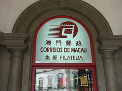 Macau Post Office, Philatelic Counter /  (craiginvegas) Tags: postoffice macau macao  philatelic  correiosdemacau