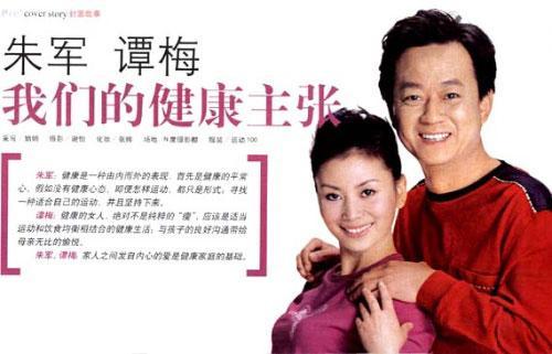 朱军和他的老婆谭梅