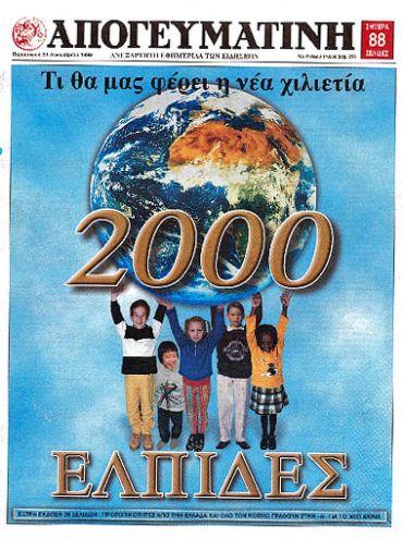 1999 (4)