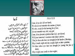 A prayer (Doc Kazi) Tags: pakistan poetry poet revolutionary faiz faizahmedfaiz