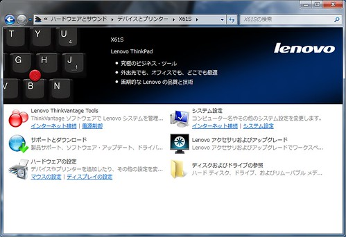 Windows 7 Devices and Printers: Lenovo window, Japanese version