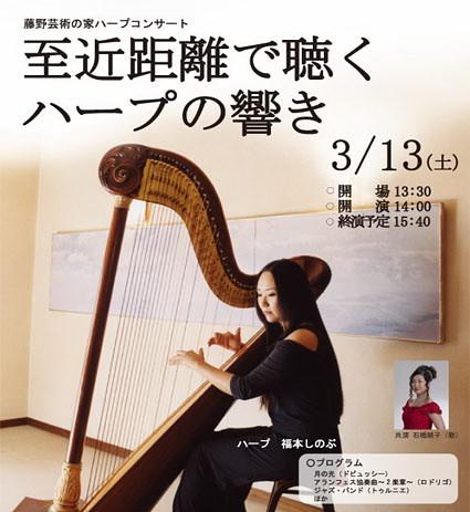 ■♪ハープコンサート♪■藤野芸術の家から・・・