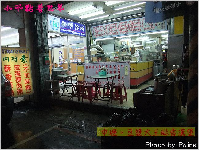 中壢豆漿大王