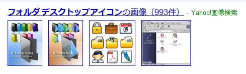 Yahoo!のダイレクト検索