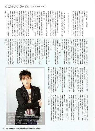 日本映画magazine vol13-p21