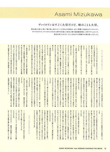 日本映画magazine vol13-p12