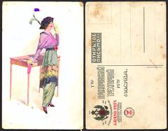 Card#4 (my name is Sasha) Tags: vintage oldcards