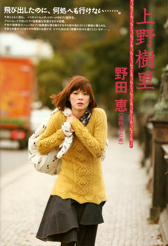 Nodame 2nd GuideBook P.14