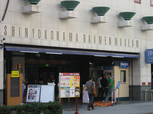 The Shinyokohama Raumen (sic) Museum