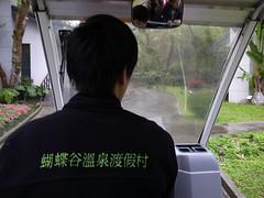 花蓮 蝴蝶谷溫泉渡假村