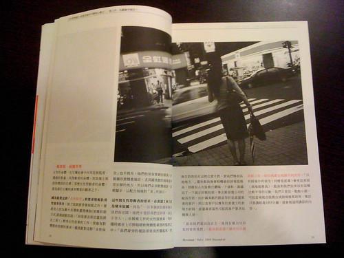 二次黨外 vol.4 跨頁照片 - 6