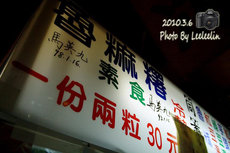 筒簫魯麻糬|7元水煎包