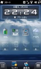 SPB Mobile Shell 3.5.3