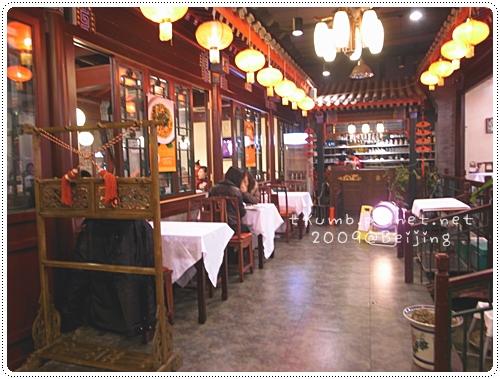 北京-兩岸一家 (3)