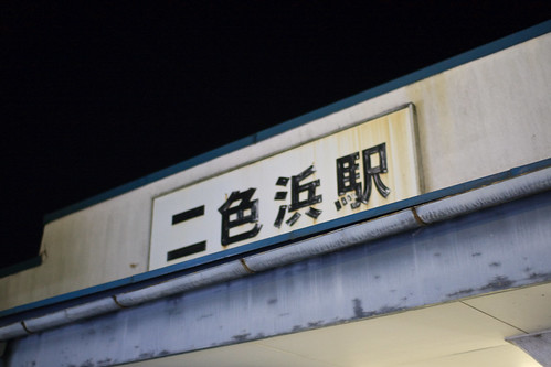 03.29NishikinohamaEki-1