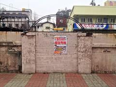 _IMG_3928 (Kim Hanwool) Tags: korea daejeon wall gate 문 벽