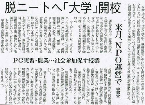 ワークカレッジの新聞記事1