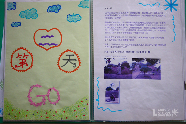 9810-旅遊計畫_090.jpg