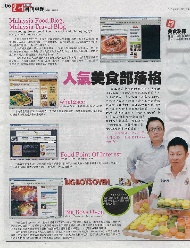 Sin Chew Big Boys Oven 1