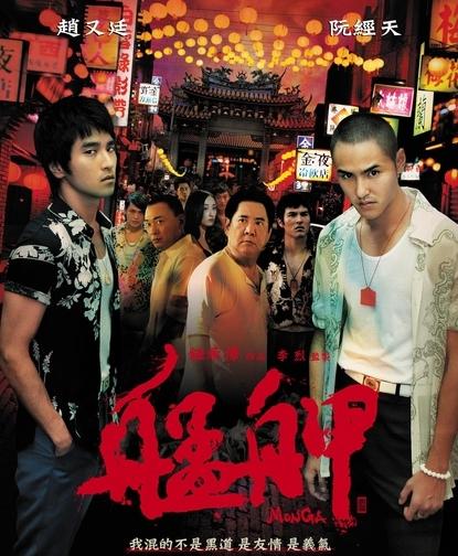 電影艋舺海報 (MONGA)1