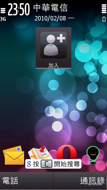 新的連絡人列主畫面 - Screenshot0168