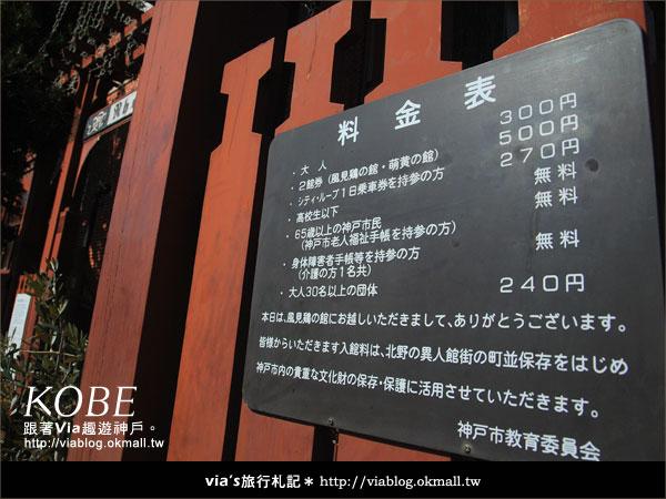 【via關西冬遊記】神戶北野異人館~風見雞館13