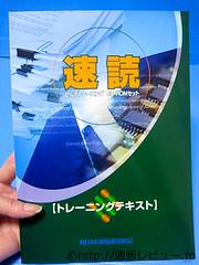 自宅学習講座ソフト「速読セルフトレーニング」の写真11