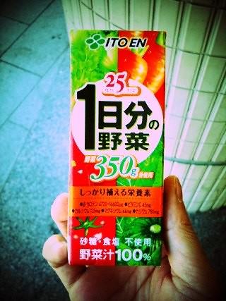 微妙に健康に気をつかっているので「一日分の野菜」を毎朝飲んでます。