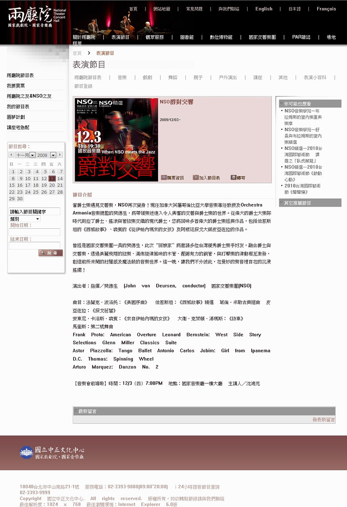 06 NSO爵對交響侵權盜用照片-兩廳院網站