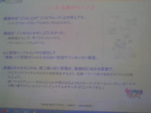 20091210_swp 022
