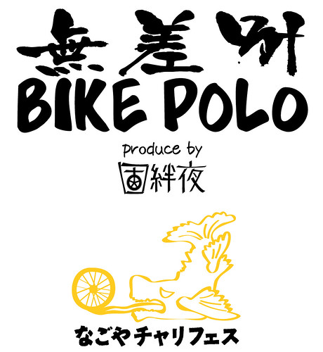 [logo]無差別BIKE-POLO@なごやチャリフェス