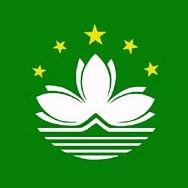 澳门特别行政区回归十周年