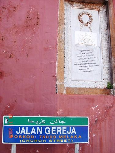 DSC01786 Jalan Gereja ,教堂路,Stadthuys,Melaka