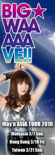 100118(2) - 「銀河的妖精」超人氣歌手May'n,確定舉辦『BIG☆WAAAAAVE!! ASIA TOUR 2010』亞洲巡迴演唱會!