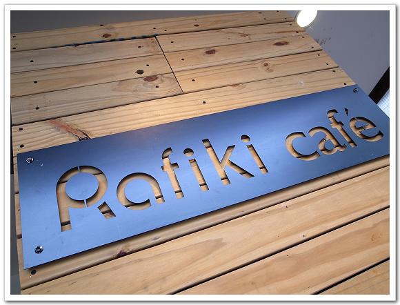 【台中西區】Rafiki cafe @ Meiko 愛敗家。甜點。旅行~ :: 痞客邦 ...