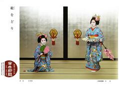 2009 Miyako Odori:  (Miegiku) Tags: maiko geiko geisha gion miyako odori inoue       kaburenjo  kobu   bangumi kyoumai