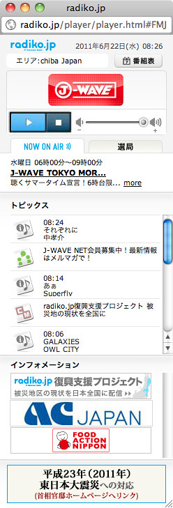 radioko.jp