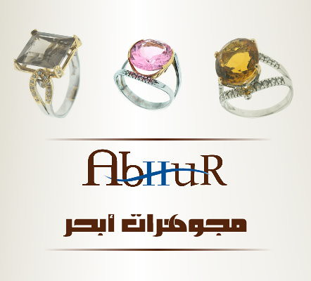مجموعة مجوهرات _بالاحجار الكريمة والالماس 4090109358_bf85c2d7a6